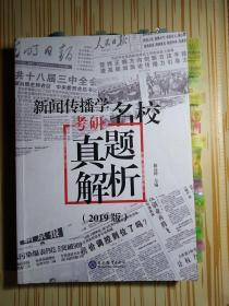 新闻传播学考研名校真题解析:2019版