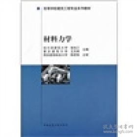 当天发货,秒回复咨询 二手  张如三 材料力学 中国建筑工业出版社 9787112029884图片不符的请以标题和isbn为准。