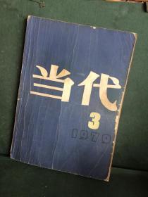 当代1979年第3期(王蒙中篇《布礼》茅盾文学奖获奖作品:莫应丰长篇《将军吟》第一卷等)