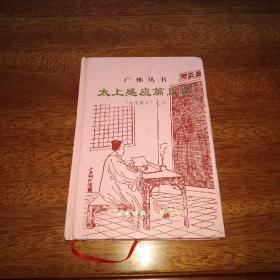 """广佛丛书 太上感应篇直讲 (""""劝化善本"""" 之三)"""