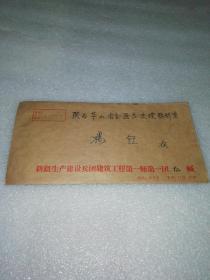 1985年新疆生产建设兵团建筑工程第一师第一团~石河子~实寄封