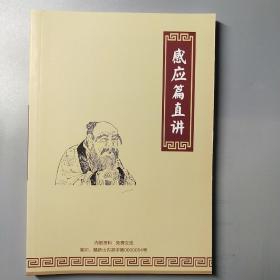 免费结缘 感应篇直讲 东林寺 正心缘结缘佛教用品法宝书籍