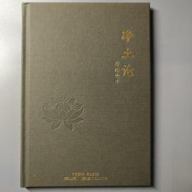 免费结缘 净土论 唐 释迦才 东林寺 正心缘结缘佛教用品法宝书籍