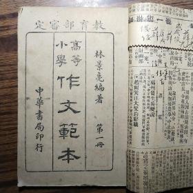《高等小学作文范本》(第一册)民国八年15版 泰县林景亮  编著