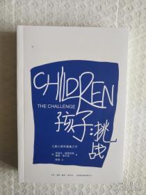 孩子:挑战 (儿童心理学奠基之作 )