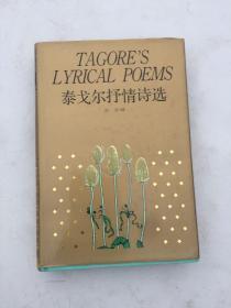 巴托签名   泰戈尔抒情诗选   布面 精装