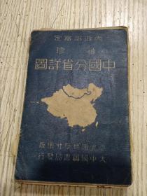 袖珍  中国分省详图(散开)