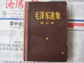 1977年,(毛泽东选集)第5卷,硬精装,小32开本稀少版本,,见图