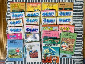 机器猫 哆啦A梦 哆啦A梦电影版 23本合售  可散配