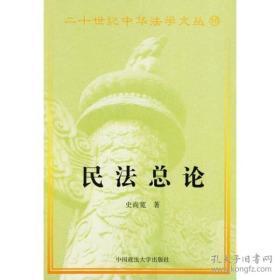 秒回复,当天发货 正版 民法总论 史尚宽著2000中国政法大学 法律类