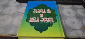 【阿拉伯语】16开版本