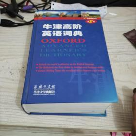 牛津高阶英语词典(第8版),内页干净