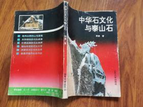 中华石文化与泰山石