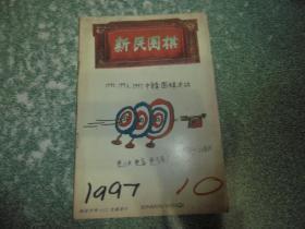 新民围棋1997.10