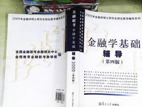 2009年金融学硕士研究生招生联考辅导系列·金融学基础辅导(第4版)