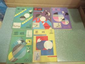 围棋1992.3,4,5,6,9(5本合售)