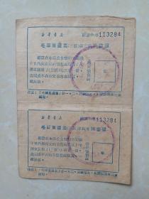 毛泽东选集 第三卷第四卷购书证