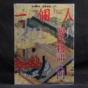 日本原版杂志 一个人 2012年11月 源氏物语入门  保存版特集