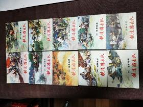 铁道游击队全十册