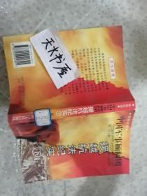 中国军事顾问团援越抗法纪实  下册 馆藏  品相如图