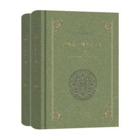 穆斯林圣训实录全集上下册 阿拉伯穆斯林 本 哈贾吉 辑录 商务印书馆