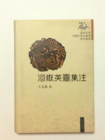 河岳英灵集注( 精装 全一册  LV )