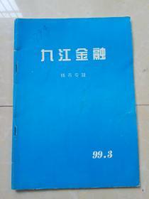九江金融 钱币专辑
