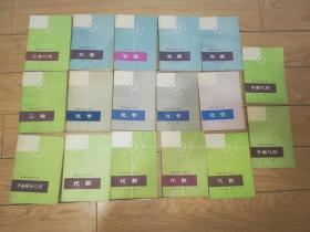 数理化自学丛书17本全