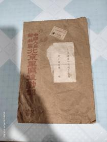 信封实寄封北京1246*要封