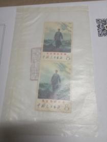 文革邮票 毛主席去安源 2连张