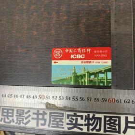 1991年【中国工商银行,南京市分行,自动取款卡(仅供收藏)】长江大桥图案
