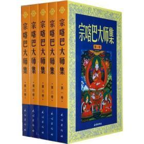 宗喀巴大师集(1-5卷) 宗喀巴 ,法尊 民族出版社 佛教书籍佛教图书佛法书籍佛家书籍宗教知识读本人物传记