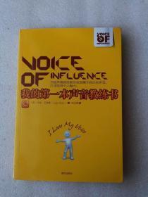 我的第一本声音教练书:顶级声音教练教你找到属于自己的声音,打造独特个人魅力