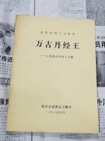 道家传统气功秘典:万古丹经王(周易参同契)注解