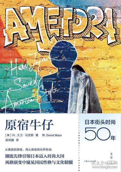 原宿牛仔:日本街头时尚五十年