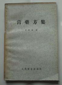 膏药方集(贾维诚 编)