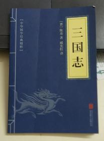 中华国学经典精粹·历史地理必读本:三国志