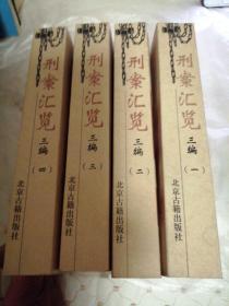 刑案汇览三编(全四卷)一版一印      西3