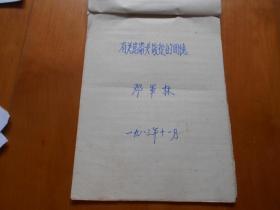 黄埔军校第五期、抗战名将、国民党70军军长:邓军林(1902~1985)《有关昆仑关战役的回忆》手稿31页(GJ01)。