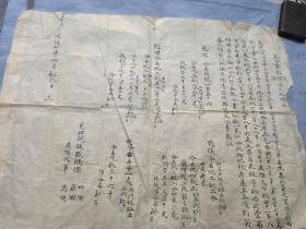 清代同治掖县举人,孙为焕手写分书。37/27