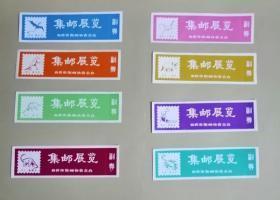 自贡市集邮协会80年代集邮展览门券   全新一套八枚