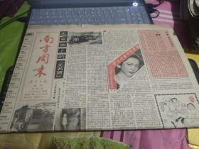 南方周末 原报南方日报增刊第230期——毛家湾的女主人连载等;
