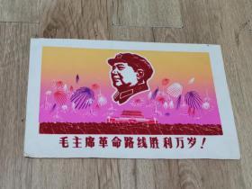 红色宣传画大字报