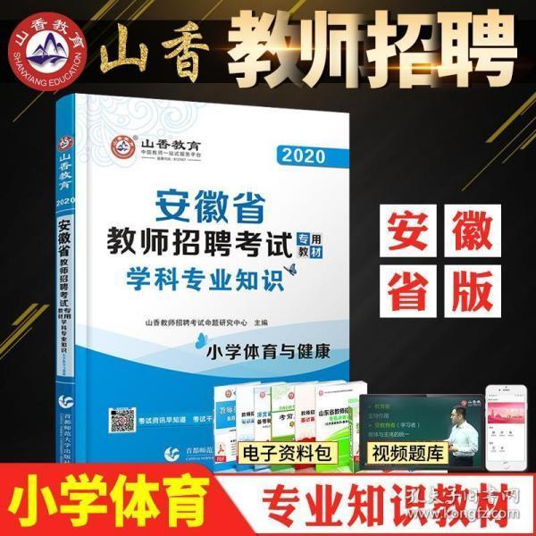 山香2020安徽省教师招聘考试专用教材学科专业知识小学体育与健康
