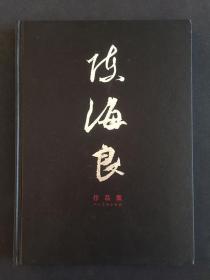 陈海良作品集