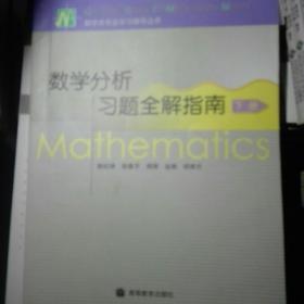 数学分析习题全解指南(下册)
