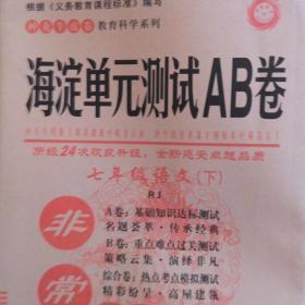 海淀单元测试AB卷(七年级语文下)
