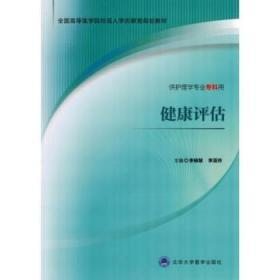 """健康评估 李晓慧"""",""""李亚玲 9787565910982 北京大学医学出版社 健康评估 正版图书"""