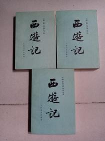 中国古典文学读本丛书:《西游记》上中下册【李少文彩色插图】