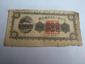 河北省人民政府粮食厅1954年10斤.包真包老.....2